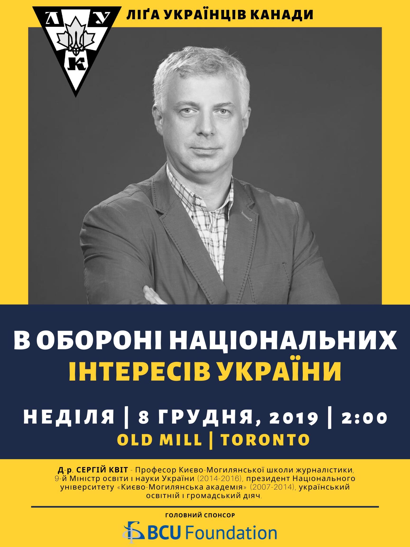 Kvit Lecture in Toronto