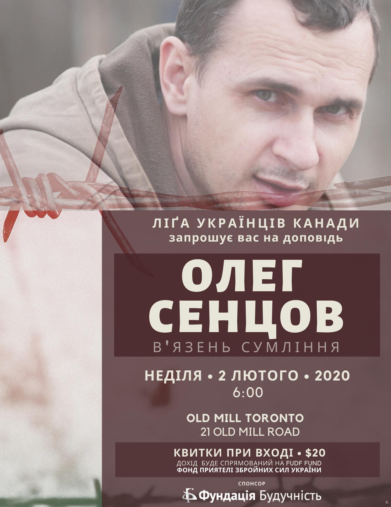 Sentsov Event Poster