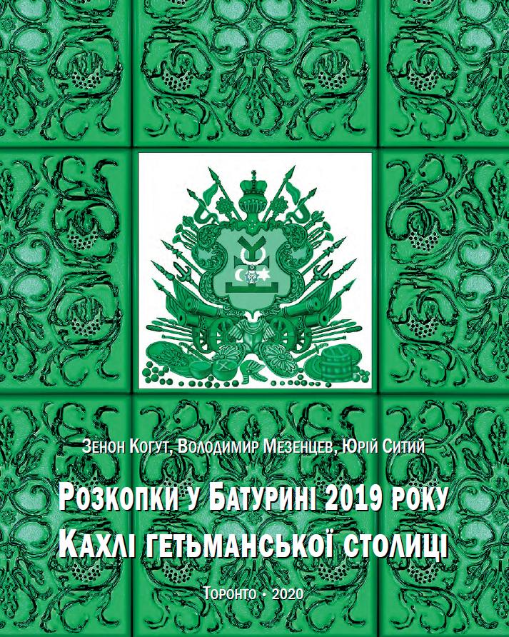 Baturyn 2019 cover